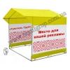 Рекламные палатки.