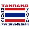 Бизнес  услуги в Таиланде