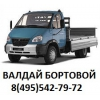 Валдай бортовой (открытый)   Москва
