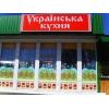 """Наружная реклама  АРТ """"Вернисаж"""" Покровск"""