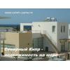 Недвижимость за рубежом - Северный Кипр