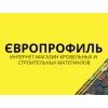Европрофиль материалы для кровли и фасада