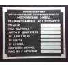Табличка дублирующая с Вин Кодом на авто ,  трактор,  комбайн,  бульдозер и т. д.
