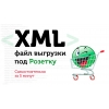 Выгрузка товаров на Розетку через XML