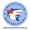 Океанариум в Киеве (ст. м.  Дарница,  в ТЦ  Детский мир)