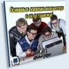 Основные неполадки компьютера и их устранение (видео курс)
