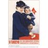 Печать плакатов советских времен