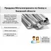 Продажа Металлопроката по Киеву и области