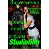 Профессиональная HD видеосъемка в Киеве студия Studiofilm