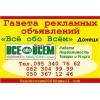 """реклама в газете """"Все обо Всем"""" Донецк,  Мариуполь"""