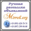 Ручная рассылка объявлений на доски.  Украина,  Россия