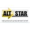 Магазин Altstar - любые запчасти для автомобиля для всех видов автомобилей