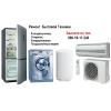 Ремонт бытовых холодильников и морозильный камер ГАРАНТИЯ КАЧЕСТВА