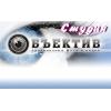 Видео-фотостудия ОБЪЕКТИВ
