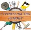 Строительно ремонтные работы под ключ!