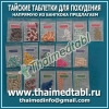 Тайские таблетки для похудения