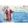 Новогоднее поздравление домой от Деда Мороза