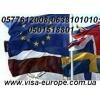 Візи в Європу на проживання в Євросоюзі.  ID-карта Шенгенської зони. Забудьте про візи!