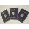 Внутренний паспорт Украины.