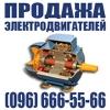 Продам электродвигатели,  насосы,  редукторы,  общепромышленные,  разные,  неликвиды,  новые и б/у